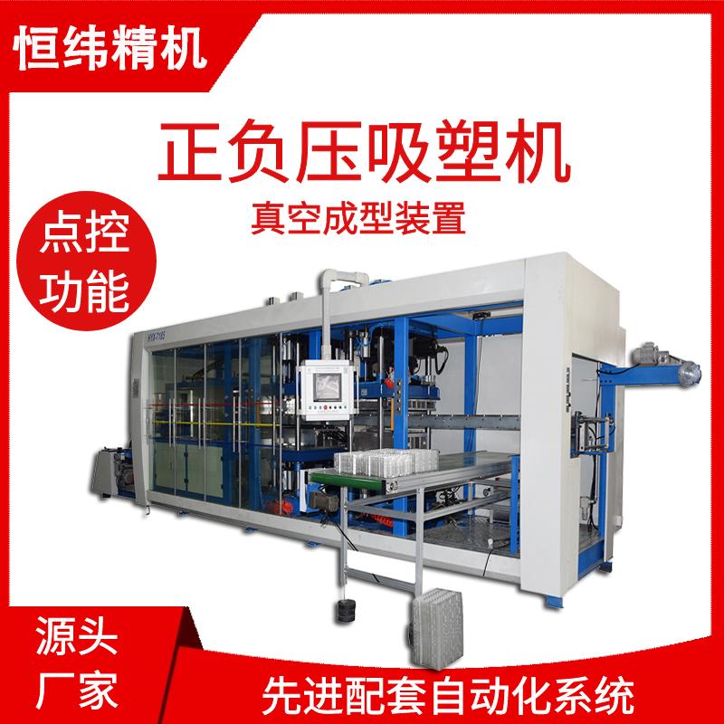 HW-710全自动正负压热成型机