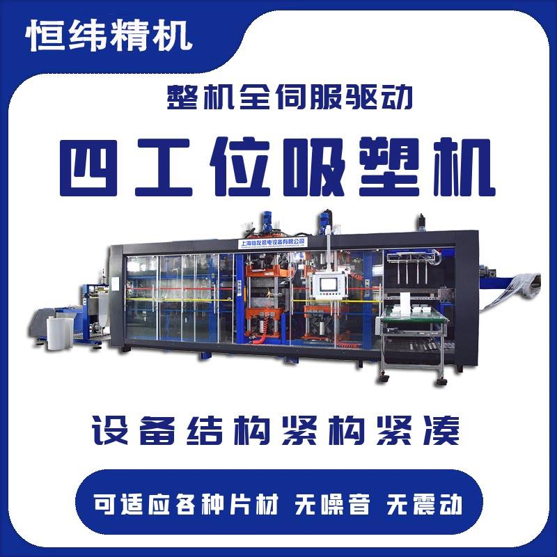 HW-850全自动正负压四工位一体吸塑机