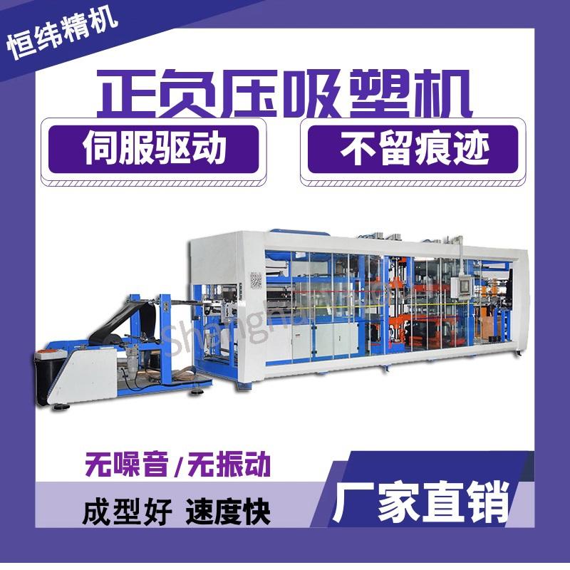 HW-850全自动正负压三工位一体吸塑机