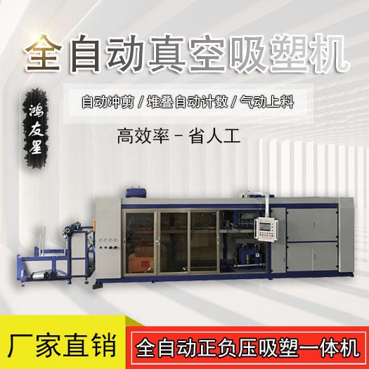 HW7072全自动热成型负压一体机