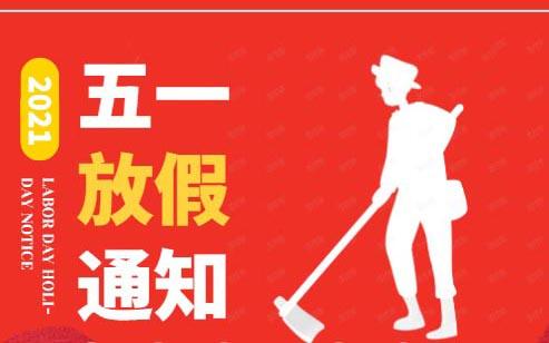 上海怡友五一放假通知