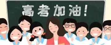 高考-致我们的青春