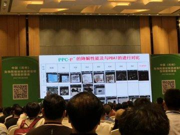 中国降解材料高峰论坛项目对接会